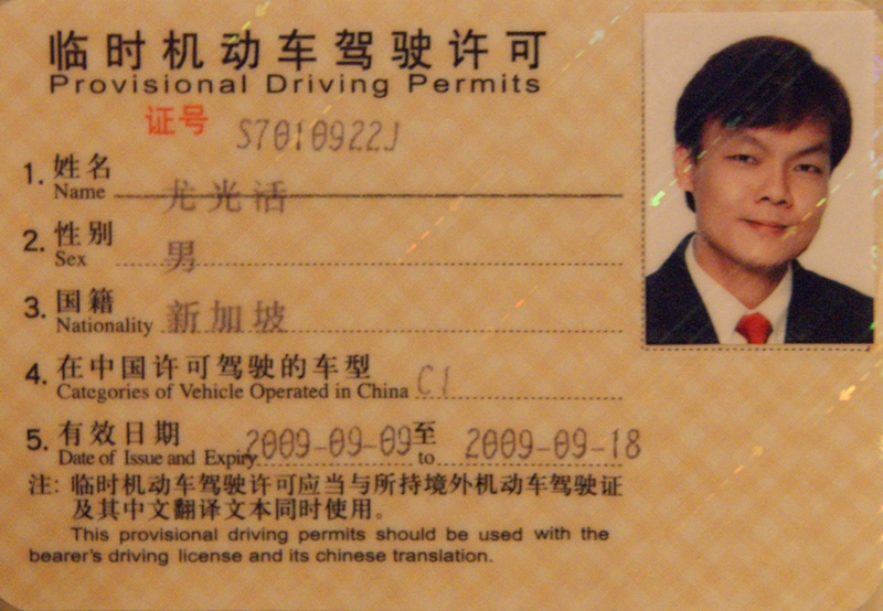 2009 beijing drive in beijing foreigners who have driving license issued by their home countries can apply for a temporary driving license and drive in china without having to take publicscrutiny Gallery
